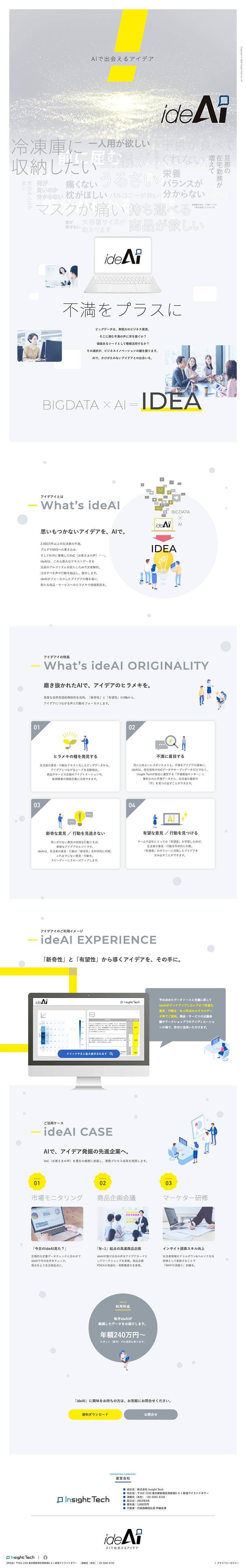 株式会社Insight Tech様・ランディングページ