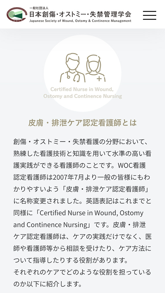 一般社団法人日本創傷・オストミー・失禁管理学会様 Webサイト
