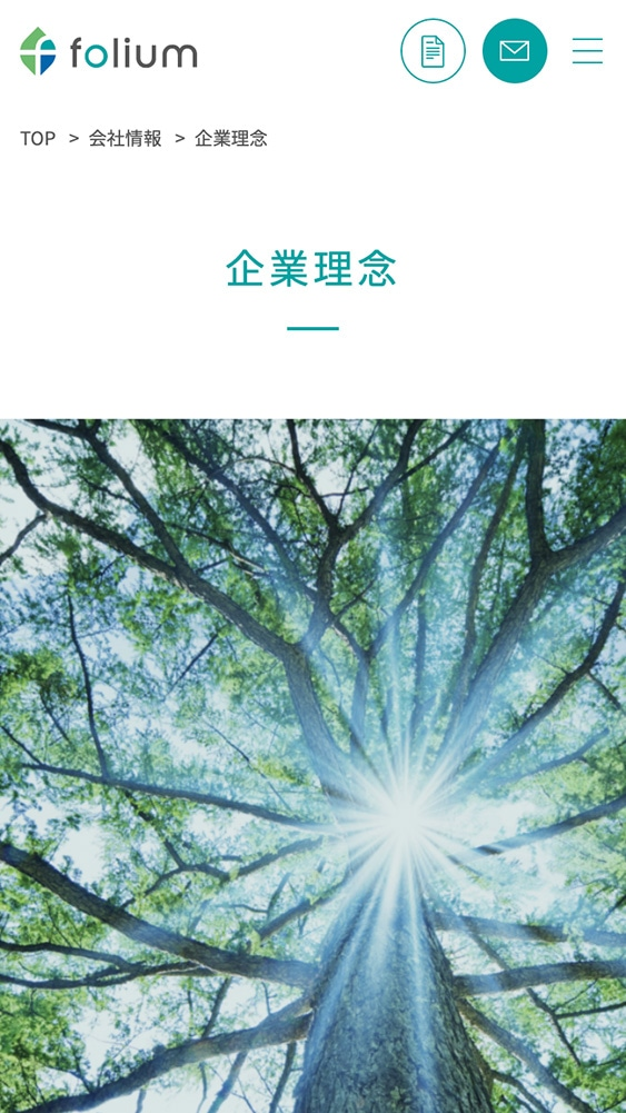 株式会社フォリウム様・コーポレートサイト