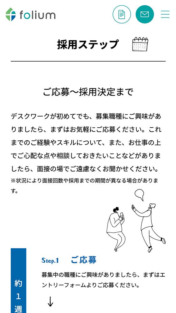 株式会社フォリウム様・採用サイト