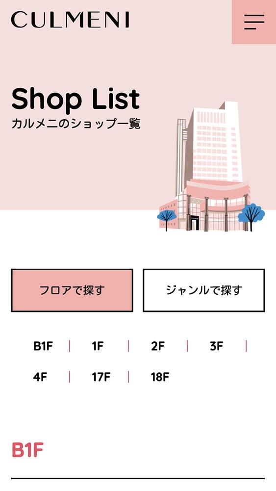 神戸新聞興産株式会社 カルメニ事務所様・Webサイト