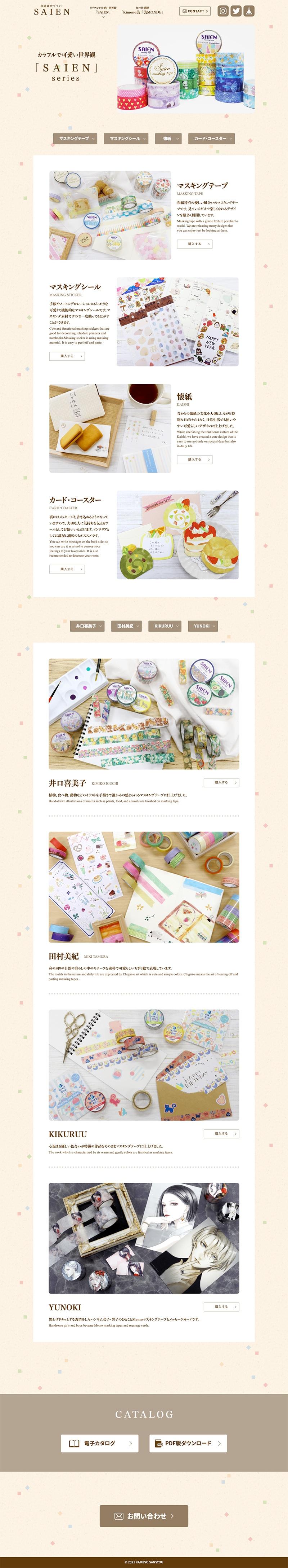 カミイソ産商株式会社様・ブランドサイト