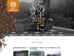 土木建設業 WEBサイト制作