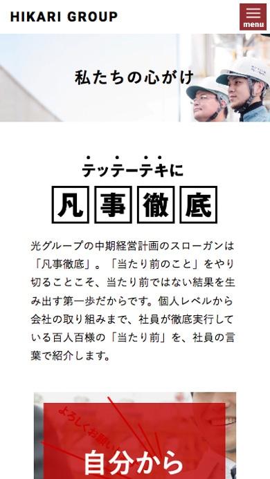 下層ページ