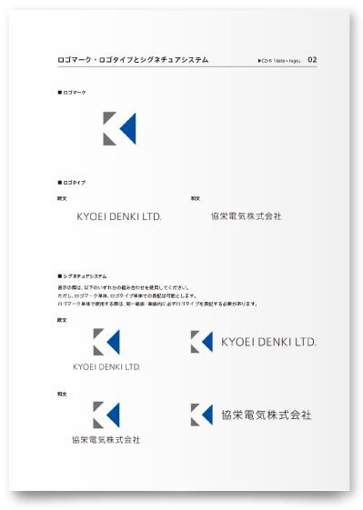 協栄電気株式会社様 CI・VIマニュアル