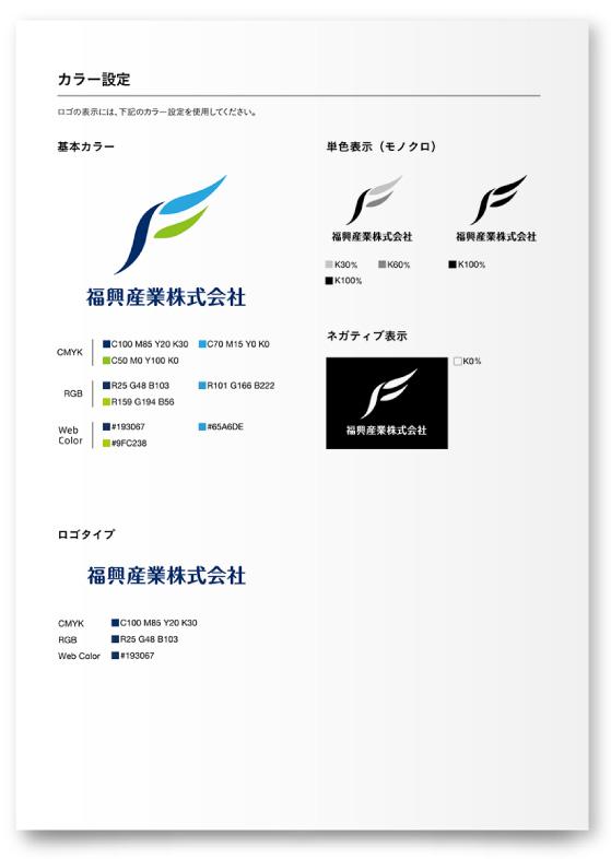 福興産業株式会社様 CI・VIマニュアル
