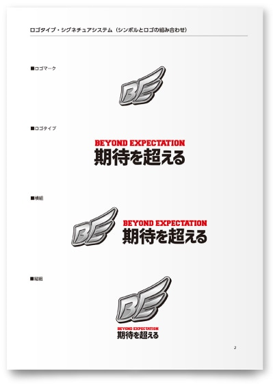井上株式会社様 CI・VIマニュアル
