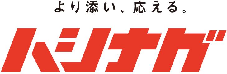 橋永金属株式会社様・企業ロゴ