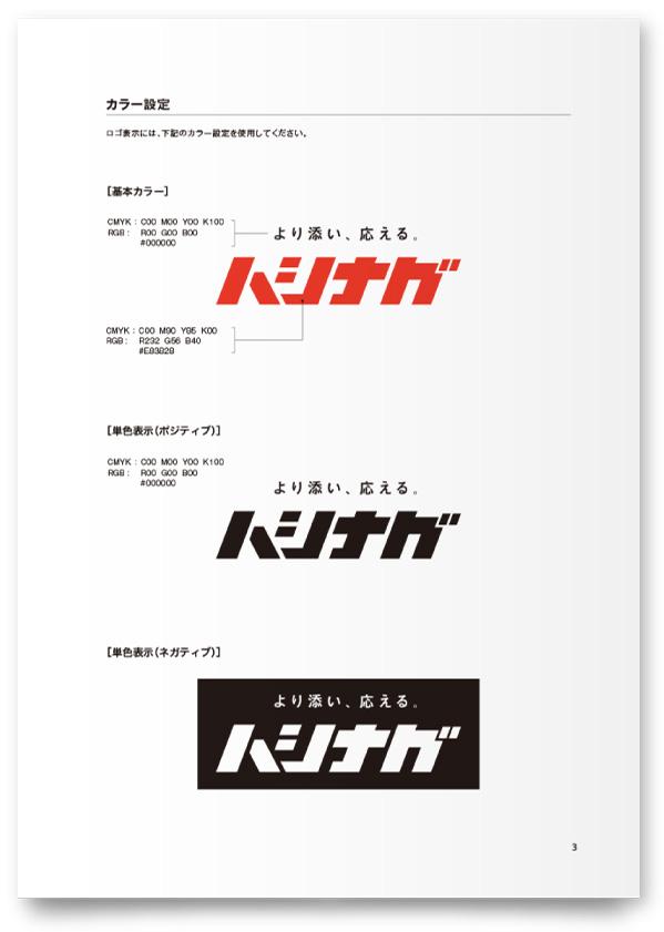 橋永金属株式会社様・企業ロゴマニュアル