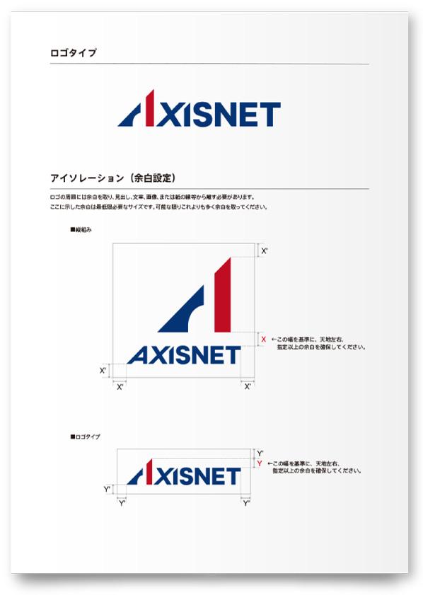 株式会社アクシスネット様・ロゴマニュアル