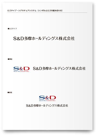 S&D多摩ホールディングス様・CI・VIマニュアル