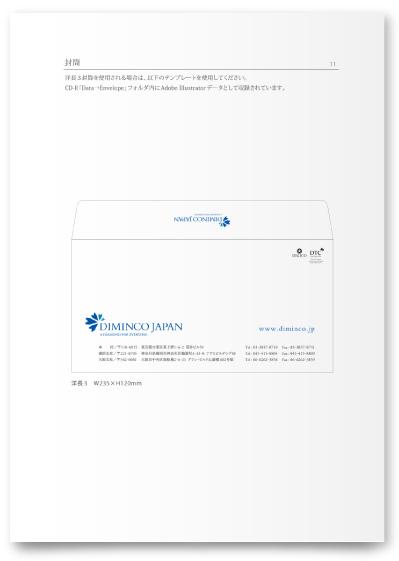 ディミンコ・ジャパン株式会社様・CI・VIマニュアル