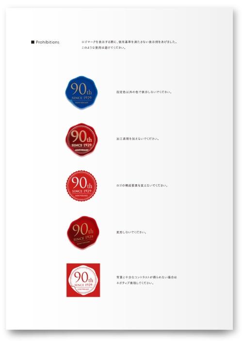 三井化学東セロ株式会社様・CI・VIマニュアル