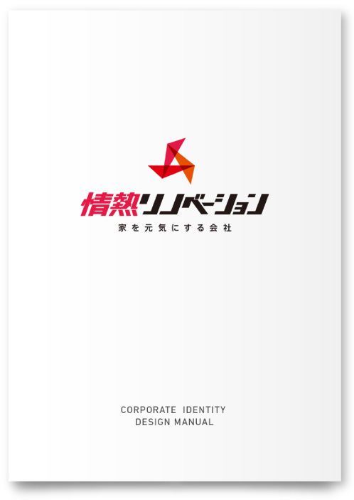 情熱リノベーション株式会社様・CI・VIマニュアル