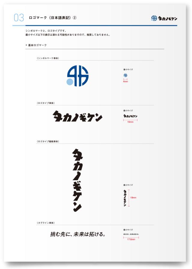 タカノギケン株式会社様 CI・VIマニュアル