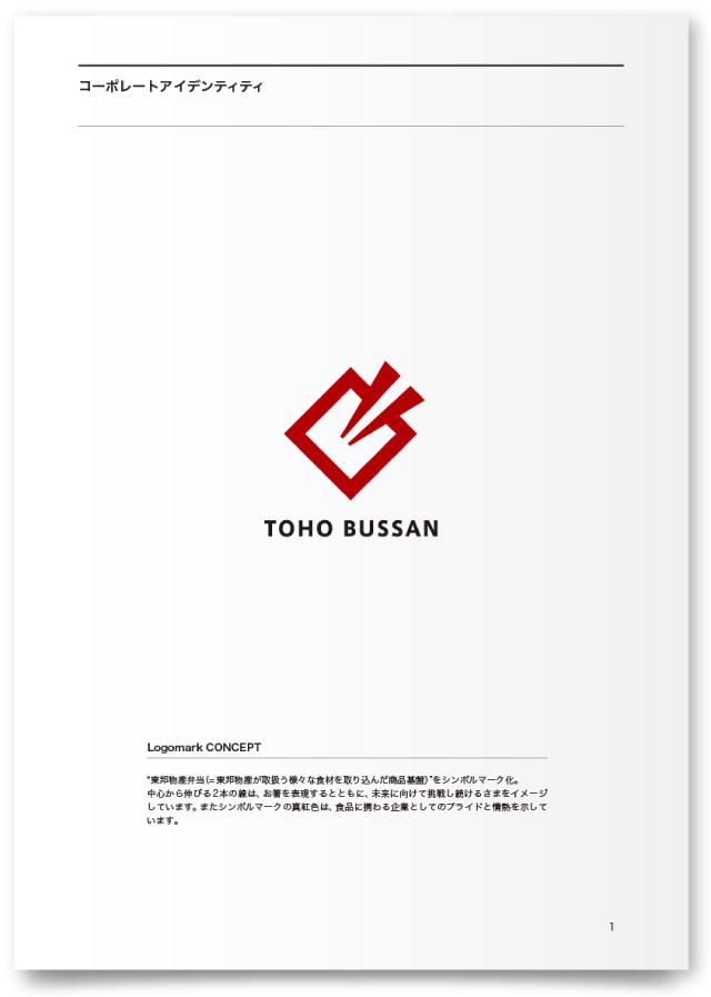 東邦物産株式会社様 CI・VIマニュアル
