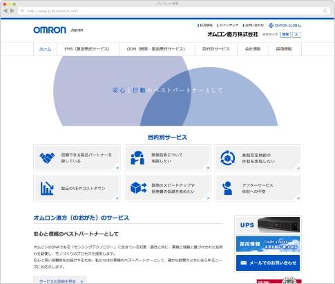 コーポレートWebサイト
