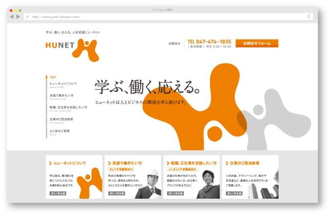 WebサイトTOPページデザイン