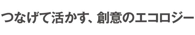 タグライン(日本語版)