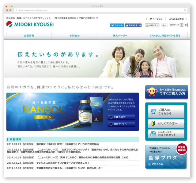 企業Webサイト