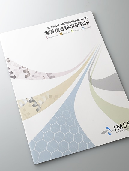 事業案内パンフレット全8ページ(右下部にロゴ配置)