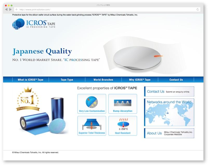 製品ブランドWebサイト(サイト左上部にロゴ配置)