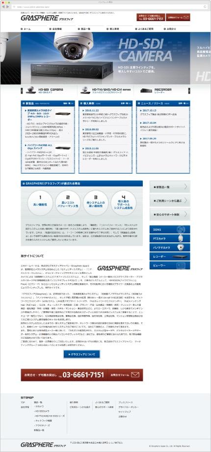 総合カタログのWeb版と言えるコーポレートサイト
