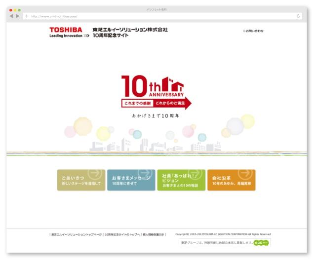 10周年記念Webサイト