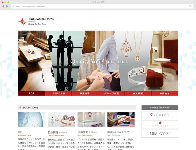 ホールディングスWebサイトのTOPページ