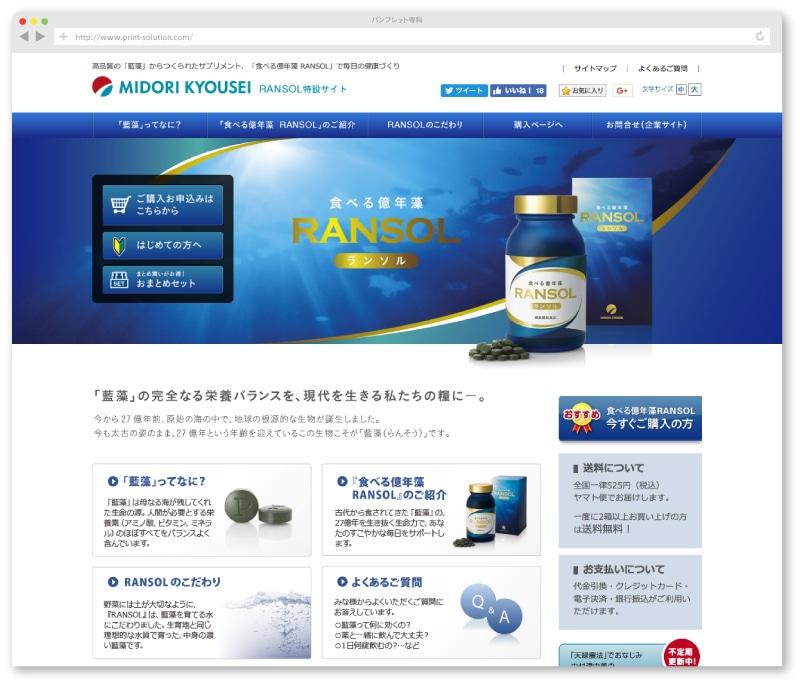 製品Webサイト
