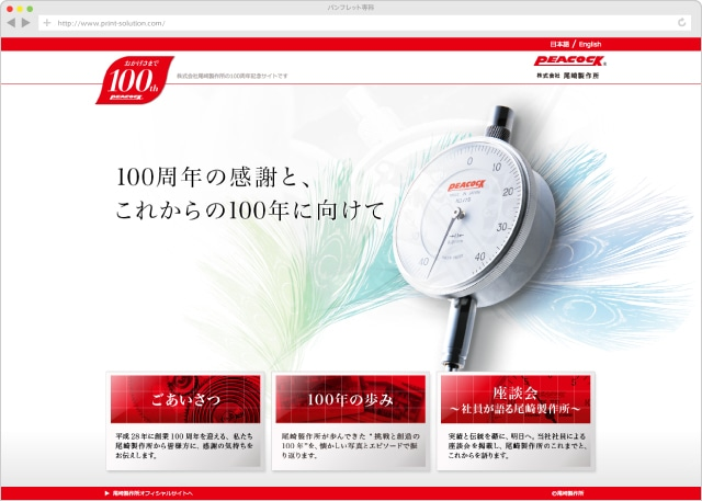 創業100周年記念特設Webサイト