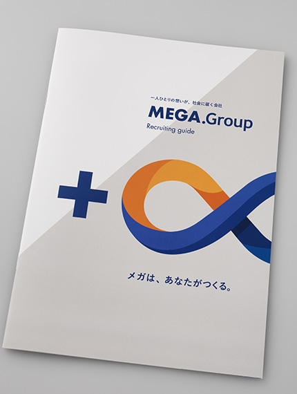 採用入社案内の表紙デザイン