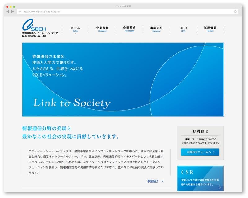 WebサイトTOPページ