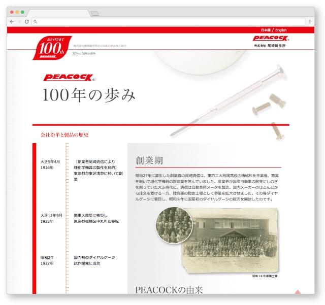 周年Webサイトデザイン