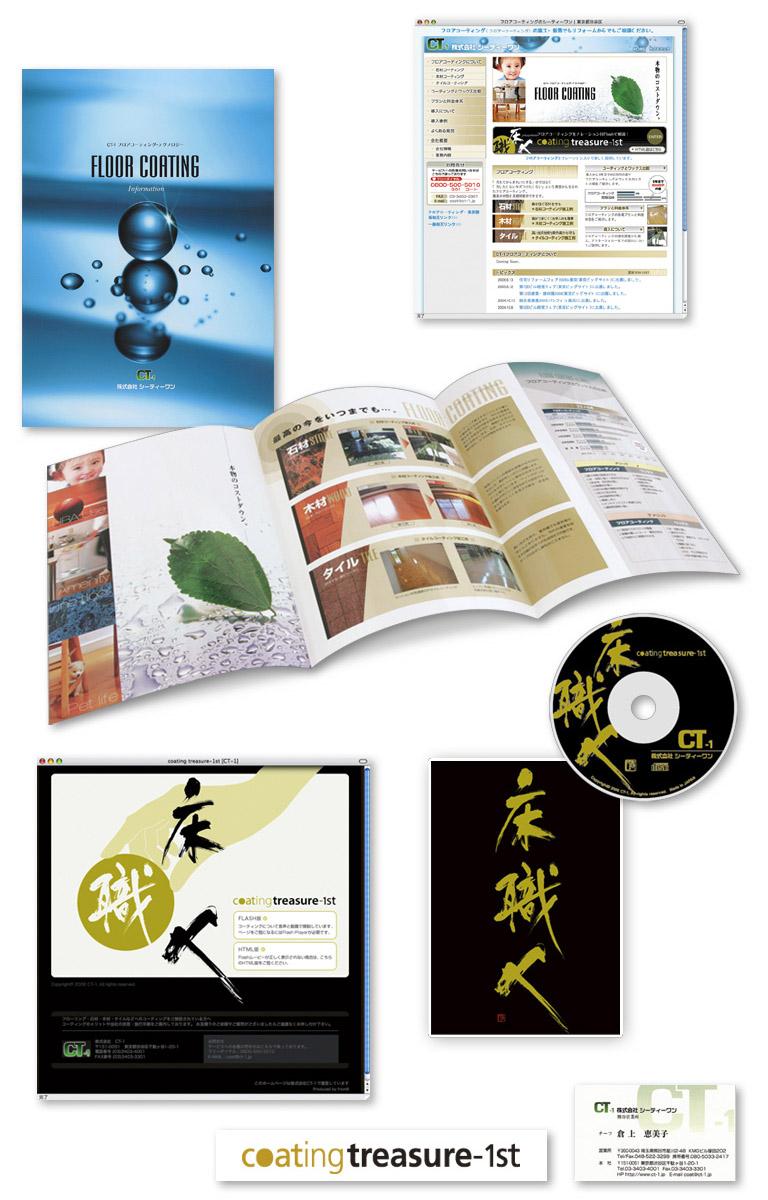 パンフレット+Webサイトデザイン