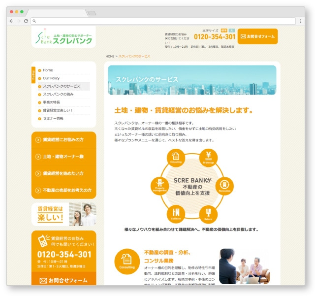 Webサイト作成