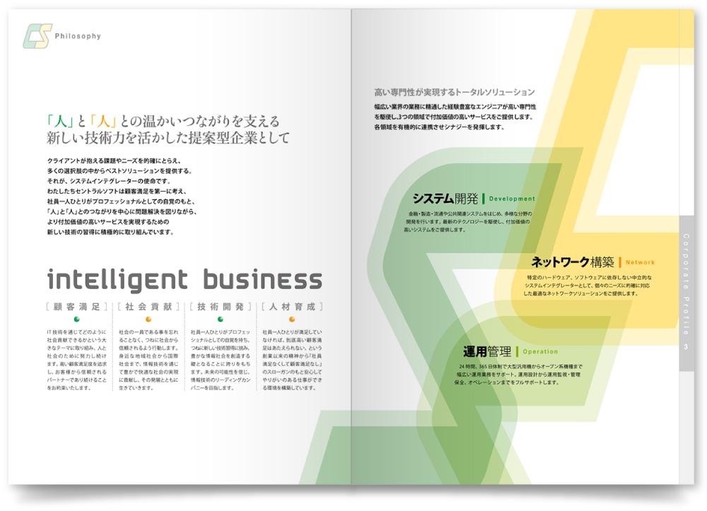 企業パンフレット作成