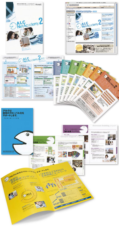 パンフレット/Webサイト