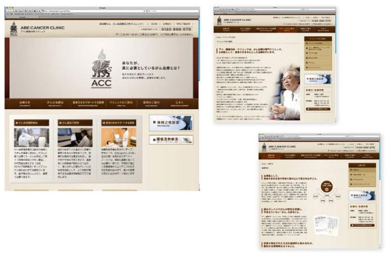 Webサイト制作