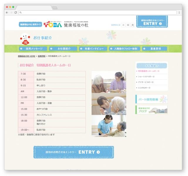 リクルートWebサイト