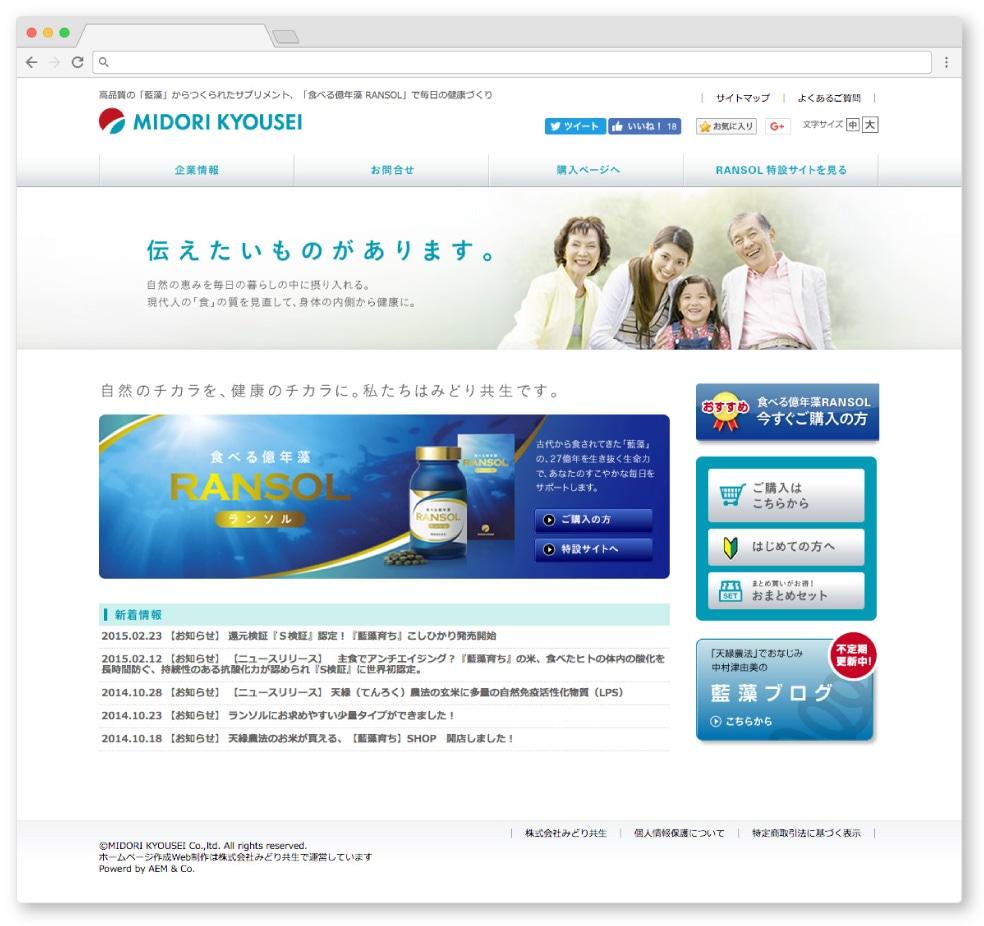 企業Webサイト作成