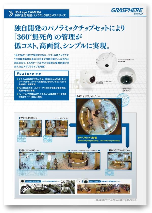 カタログ仕様の製品パンフレットデザイン