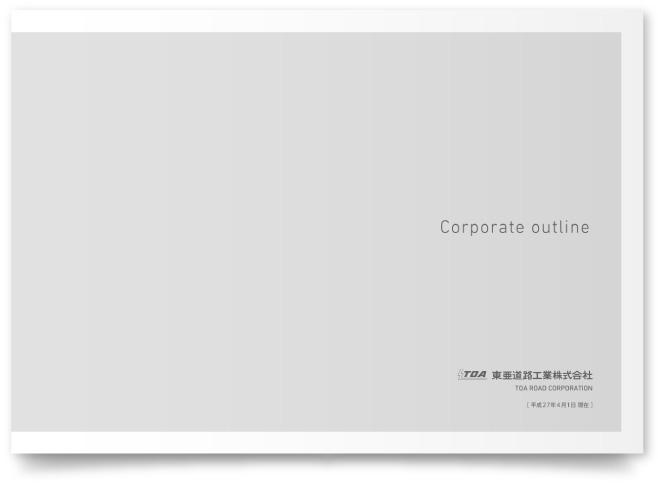 会社情報の冊子パンフレット