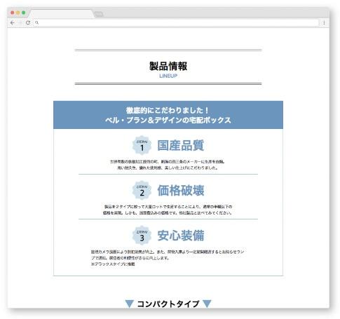有限会社ベルプラン&デザイン様・Webサイト