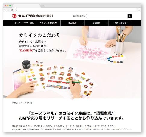 ラベル・シール製造業 Webサイト