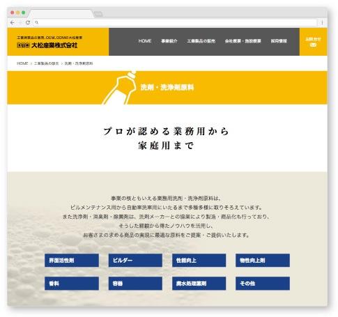 大松産業株式会社様・Webサイト