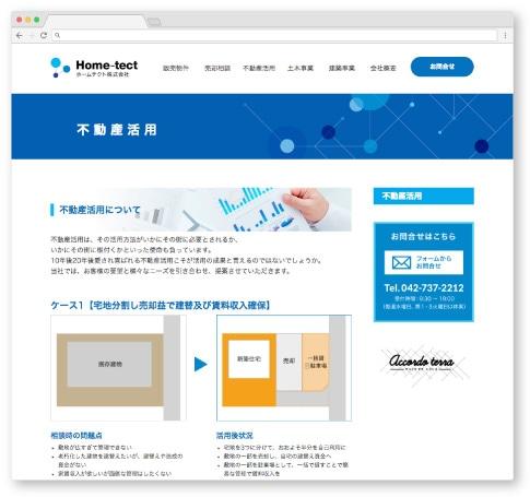 ホームテクト株式会社様・Webサイト