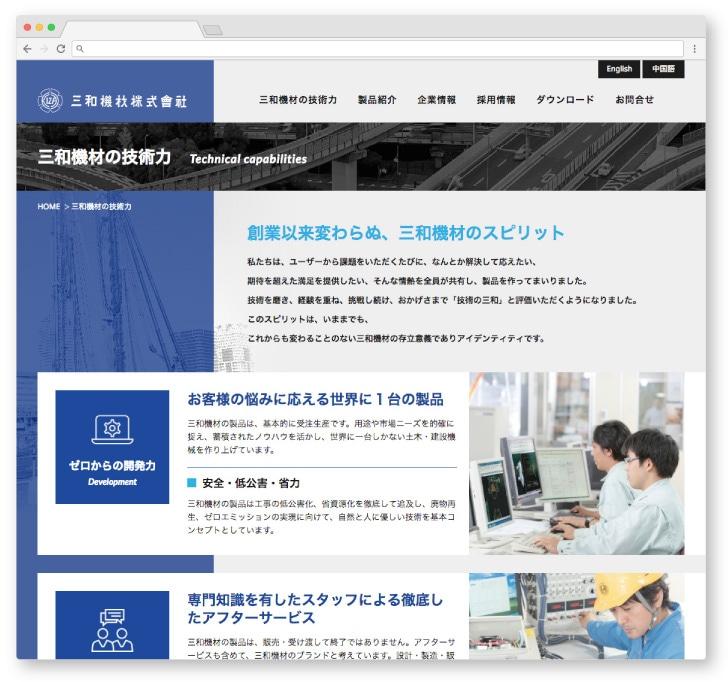 三和機材株式会社様・Webサイト