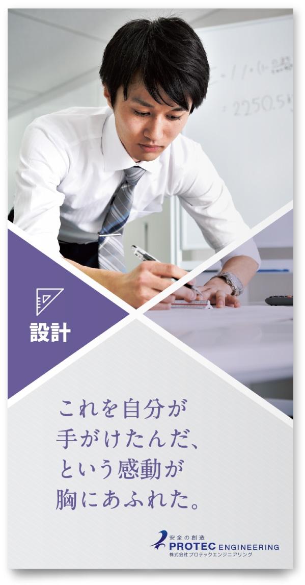株式会社プロテックエンジニアリング様・採用リーフレット