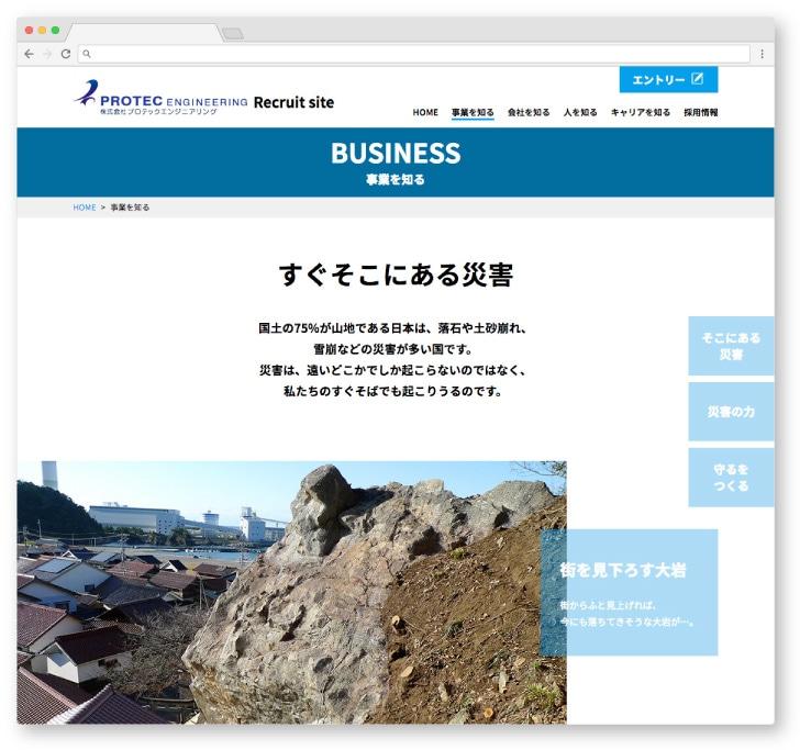 株式会社プロテックエンジニアリング様・Webサイト